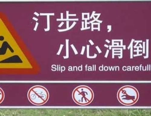 Sa invatam din greselile de traducere. Dar din ale altora!